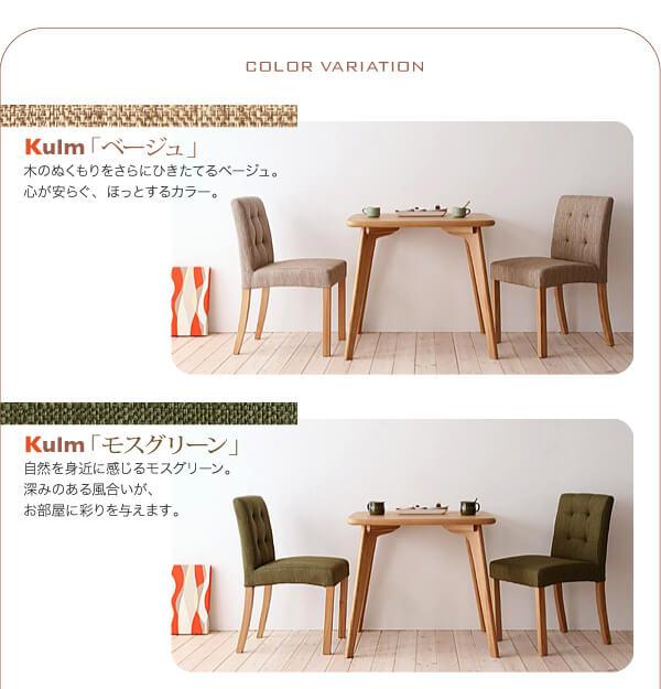 ダイニングテーブル通販『天然木北欧スタイルダイニング【Kulm】クルム』