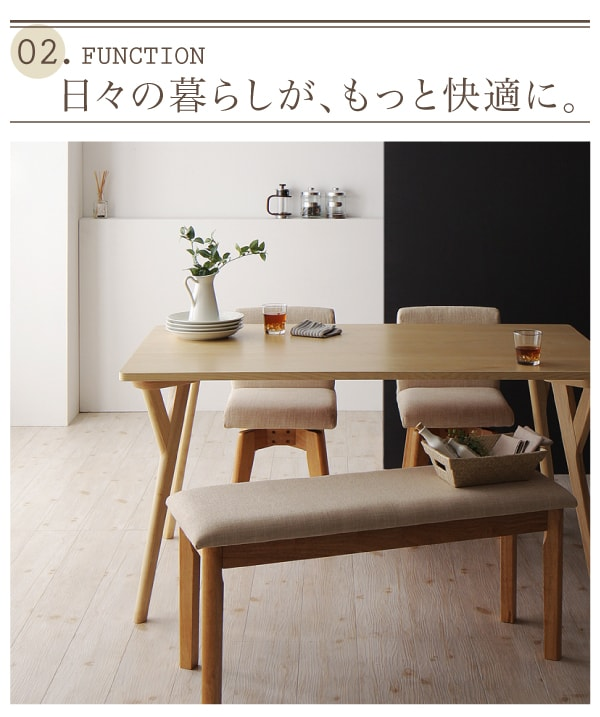 ダイニングテーブル通販『回転チェア付きモダンデザインダイニング【LEGNO】レグノ』