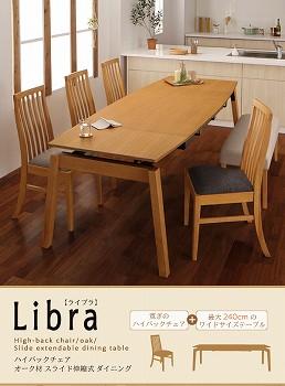ダイニングテーブル通販 8人用があるダイニングテーブル『ハイバックチェア オーク材 スライド伸縮式ダイニング【Libra】ライブラ』