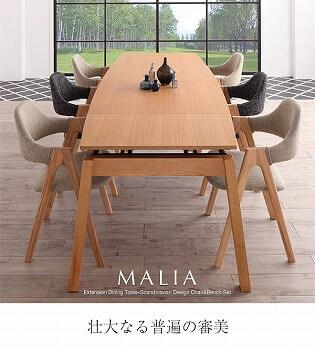 ダイニングテーブル通販 8人用があるダイニングテーブル『北欧デザイン スライド伸縮ダイニングセット【MALIA】マリア』