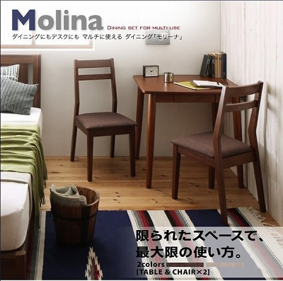 ベッドとダイニングテーブル『ダイニングにもデスクにも マルチに使える ダイニング【Molina】モリーナ』