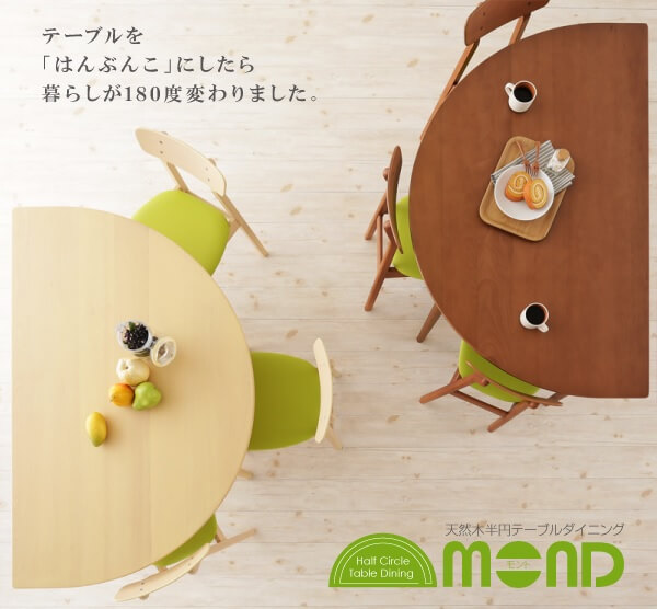 ポップな半円ダイニングテーブル『天然木半円テーブルダイニング【Mond】モント』