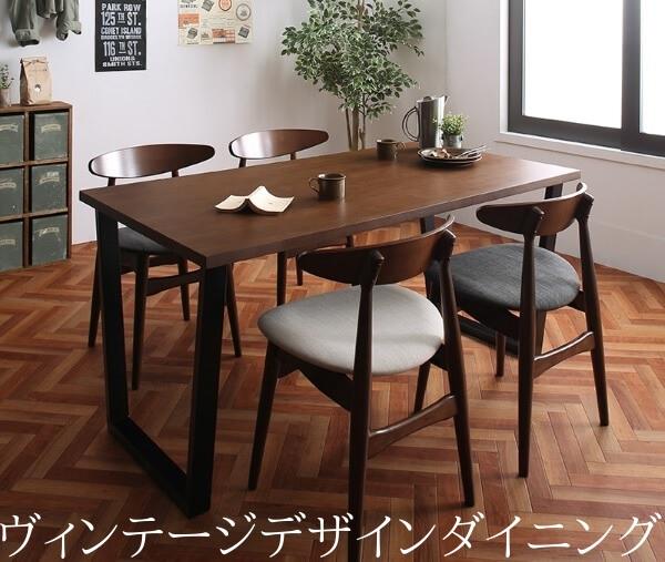 ダイニングテーブル通販 ヴィンテージデザインダイニング