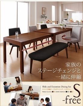 ダイニングテーブル通販 8人用があるダイニングテーブル『スライド伸縮テーブルダイニング【S-free】エスフリー』
