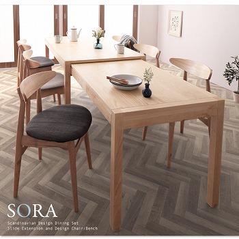 北欧ダイニング『北欧デザイン スライド伸縮テーブル ダイニングセット【SORA】ソラ』