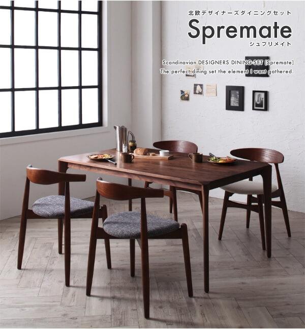 新婚さんにおススメの無垢のダイニングテーブル『北欧デザイナーズダイニング【Spremate】シュプリメイト』