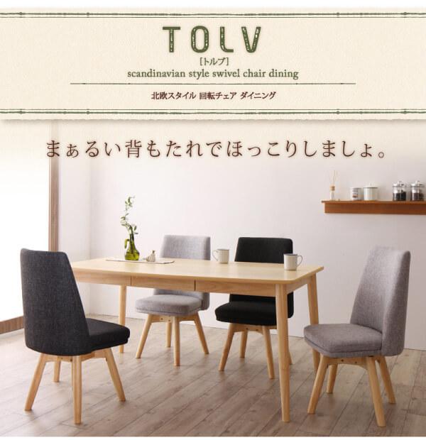 ダイニングテーブル通販『北欧スタイル 回転チェア ダイニング【TOLV】トルブ』