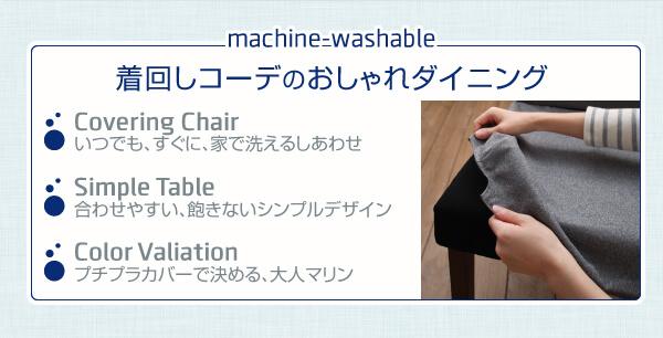 ダイニングテーブル通販『洗濯機で洗えるカバーリングチェア!ダイニングセット【Timo】ティモ』