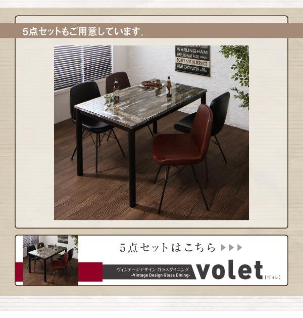 ダイニングテーブル通販『ヴィンテージデザインガラスダイニング【volet】ヴォレ』