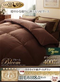 シングルベッド2台に使うワイドサイズのベッド『日本製ウクライナ産グースダウン93% ロイヤルゴールドラベル羽毛布団8点セット 【Bloom】ブルーム』