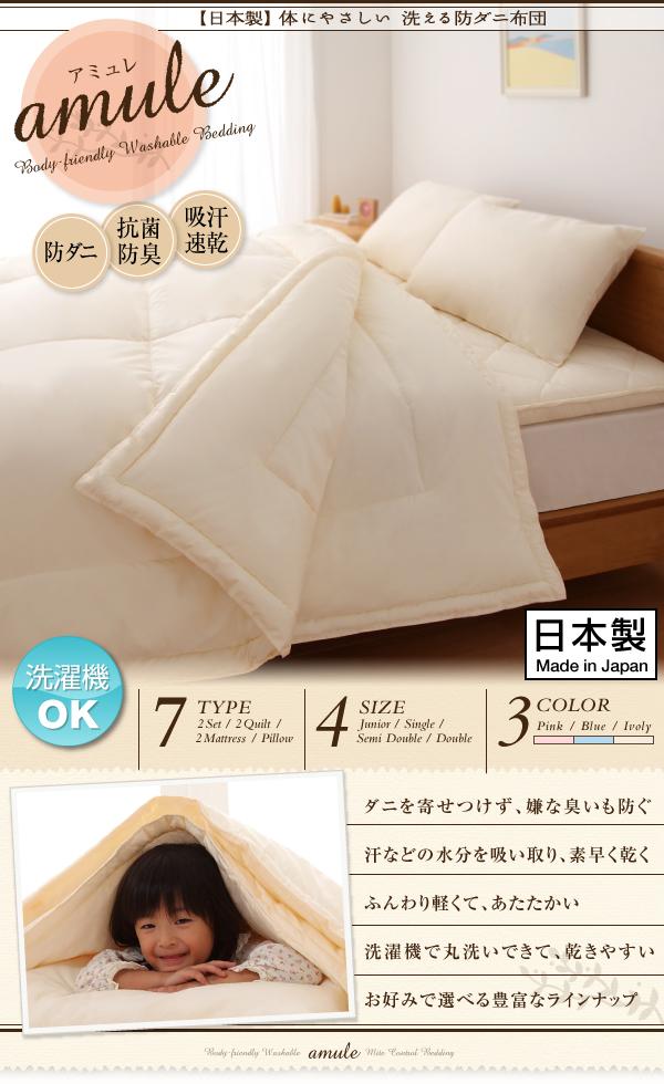 収納ベッドシングル通販 布団が敷けるベッドに使う布団『体に優しい 洗える防ダニ布団【amule】アミュレ』