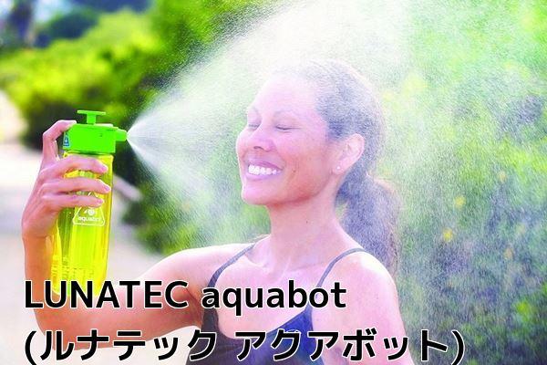 LUNATEC aquabot(ルナティック アクアボット)