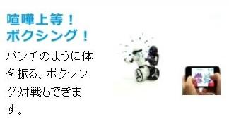 オムニボット(Omnibot)シリーズ Hello! MiP(ハローミップ) ボクシング対戦!!