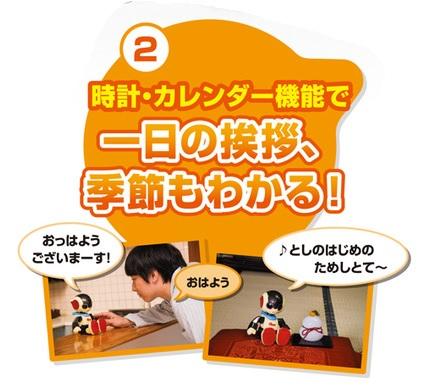 『コミュニケーションロボット Robi ジュニア』