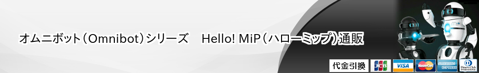 ハローミップ(Hello! MiP) オムニボットシリーズ通販