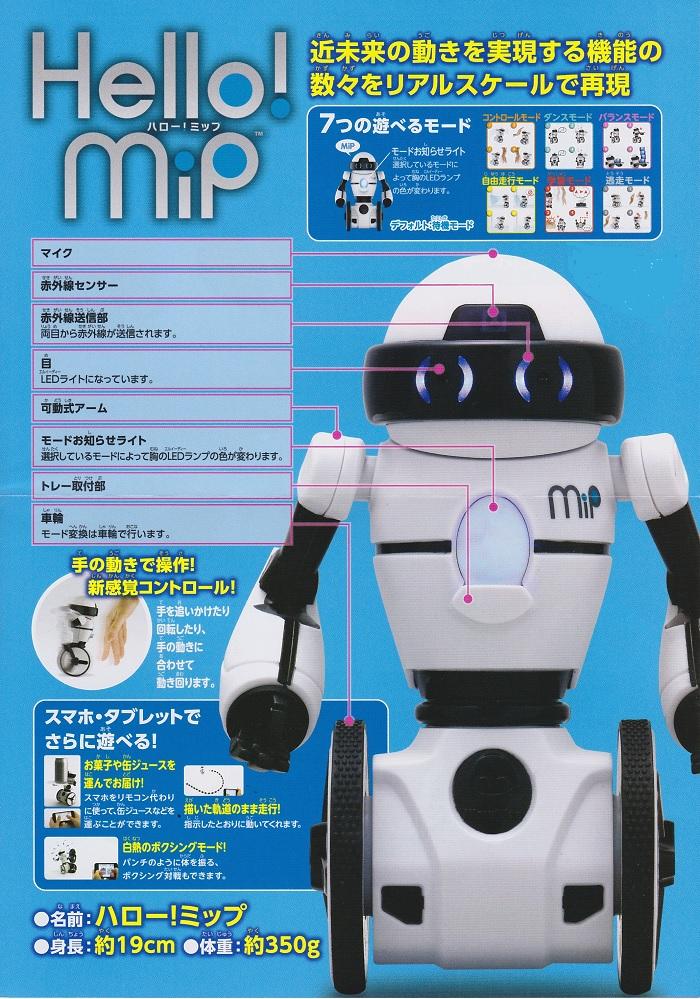 タカラトミー オムニボット(Omnibot)シリーズ Hello! MiP(ハローミップ)