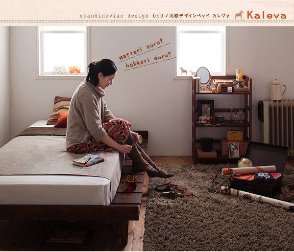 お茶のできるステージベッド『北欧デザインベッド【Kaleva】カレヴァ』