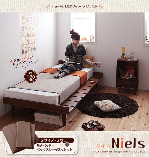 天然木のすのこベッド『ショート丈北欧デザインベッド【Niels】ニエル』