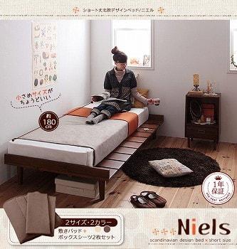 収納ベッドシングル通販 木製収納ベッド『ショート丈北欧デザインベッド【Niels】ニエル』