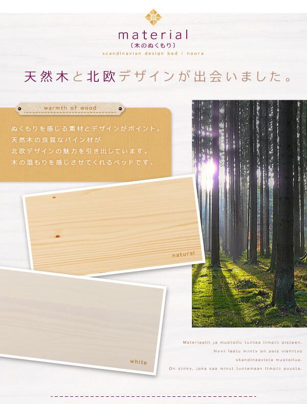 収納ベッツ通販 北欧風ベッド『北欧デザインベッド【Noora】ノーラ』