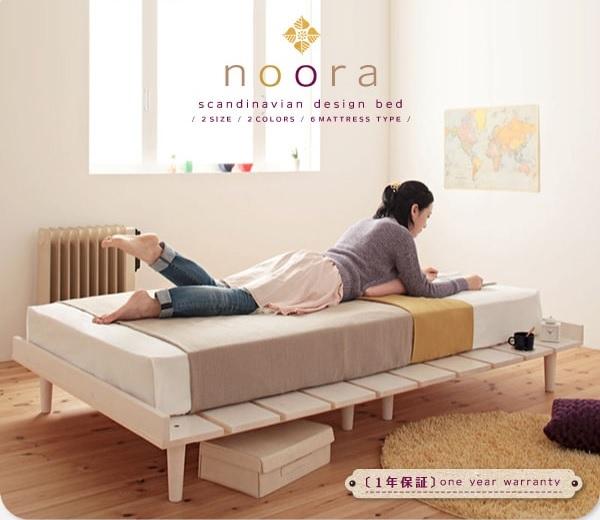 白いベッド『北欧デザインベッド【Noora】ノーラ』