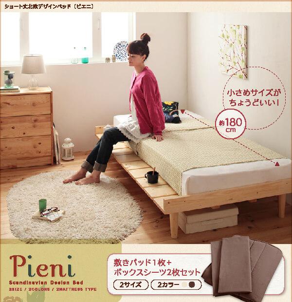 お茶のできるステージベッド『ショート丈北欧デザインベッド【Pieni】ピエニ』