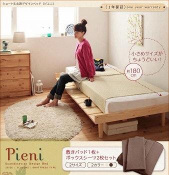 シンプルベッドフレーム通販 すのこベッド『ショート丈北欧デザインベッド【Pieni】ピエニ』
