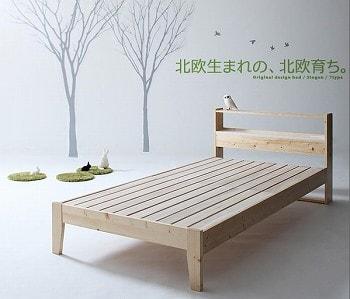 シンプルベッドフレーム通販 すのこベッド『北欧デザインコンセント付きすのこベッド【Stogen】ストーゲン』