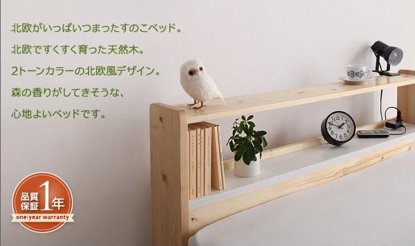 木のぬくもりのするベッドNo.2『北欧デザインコンセント付きすのこベッド【Stogen】ストーゲン』