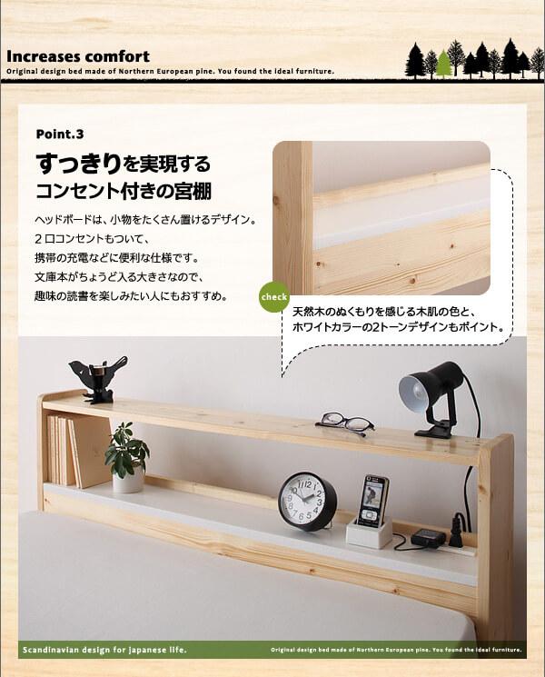 天然木すのこベッド『北欧デザインコンセント付きすのこベッド【Stogen】ストーゲン』
