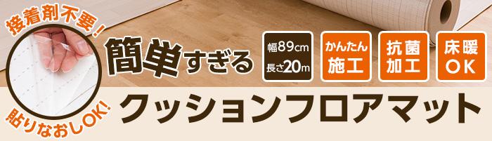 キッズ家具通販『簡単すぎるクッションフロアマット』