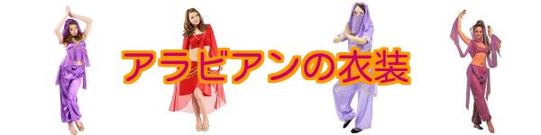 『カワイイハロウィン 仮装屋 通販』アラビアンの衣装 バナー