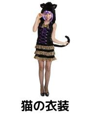 カワイイハロウィン 猫の衣装