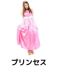 カワイイハロウィン プリンセスの衣装