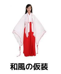 カワイイハロウィン 和風の衣装