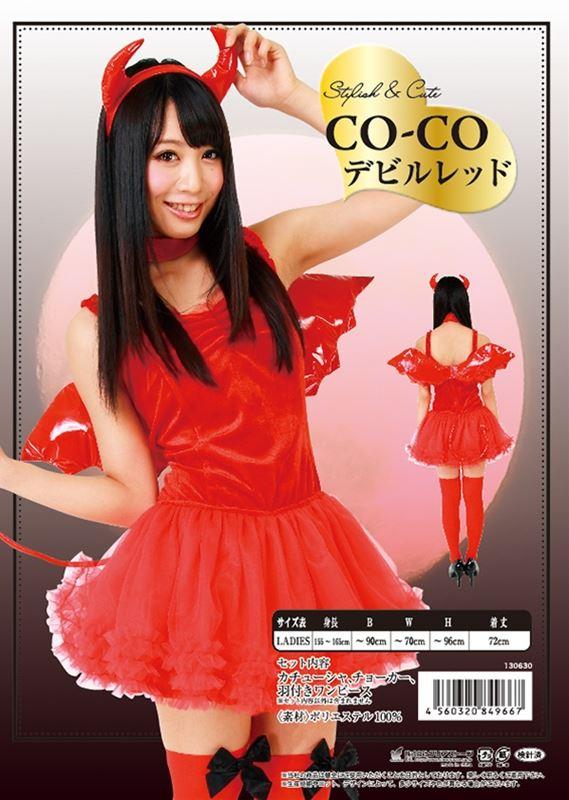 カワイイハロウィン仮装屋通販 『【CO-CO(ココ)】 第3弾 レッドデビル』