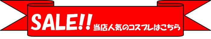カワイイハロウィン 仮装屋 売れ筋コスプレ