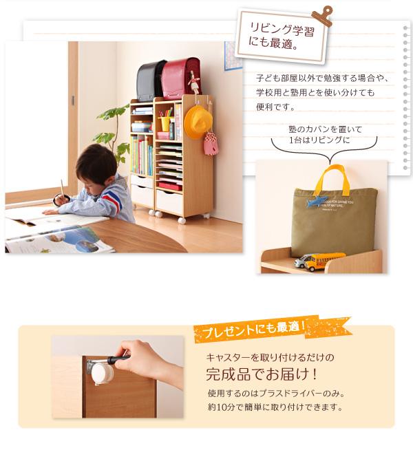 キッズ家具(ファニチャー) 『自分で準備できる!ちょっと幅広のランドセルラック』