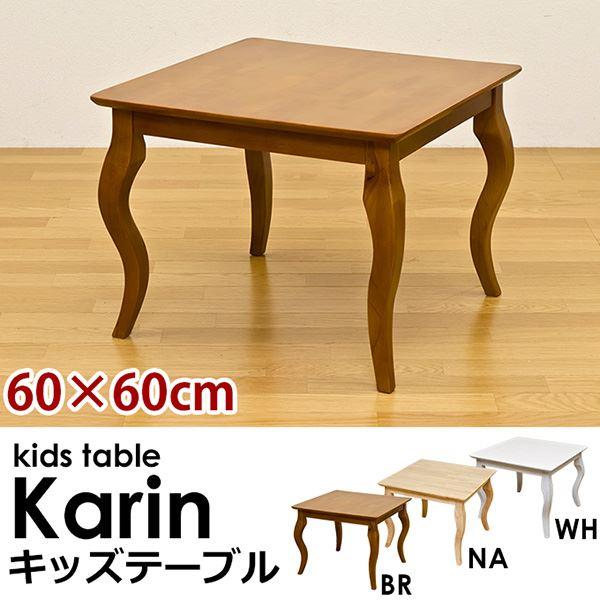 キッズ家具(ファニチャー)『【Karin】カリン キッズテーブル』