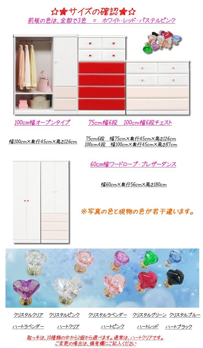 キッズ家具通販『カラフルローチェスト 幅100cm 4段 キュアセレクト』