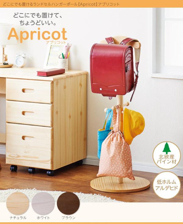 キッズ家具通販 キッズハンガーポール『どこにでも置けるランドセルハンガーポール【Apricot】アプリコット』