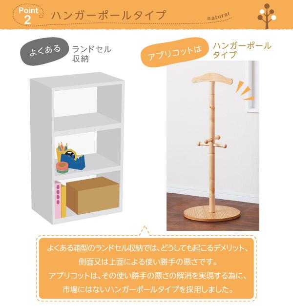 キッズ家具通販『どこにでも置けるランドセルハンガーポール【Apricot】アプリコット』