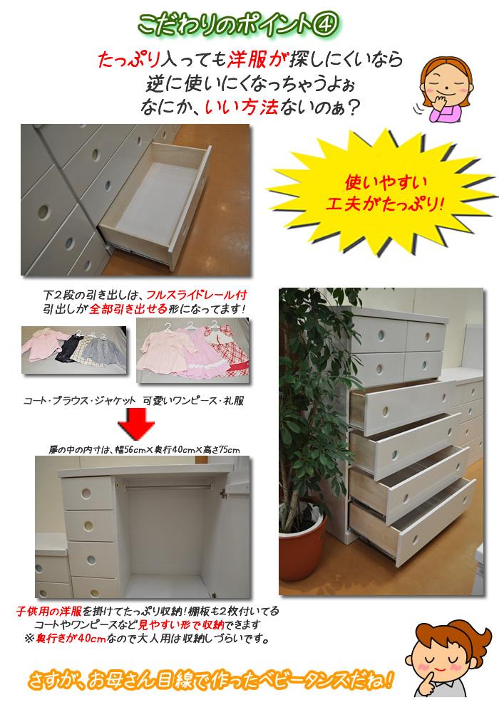 キッズ家具通販『ベビータンス/子供部屋収納家具』