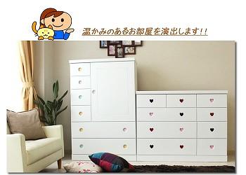 キッズ家具通販 キッズチェスト『ベビータンス/子供部屋収納家具』