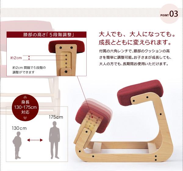 キッズ家具通販『理想の姿勢で集中力をキープする【BalanceKEEP CHAIR】バランスキープチェア』