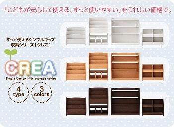 シンプルキッズ収納家具【CREA】クレア