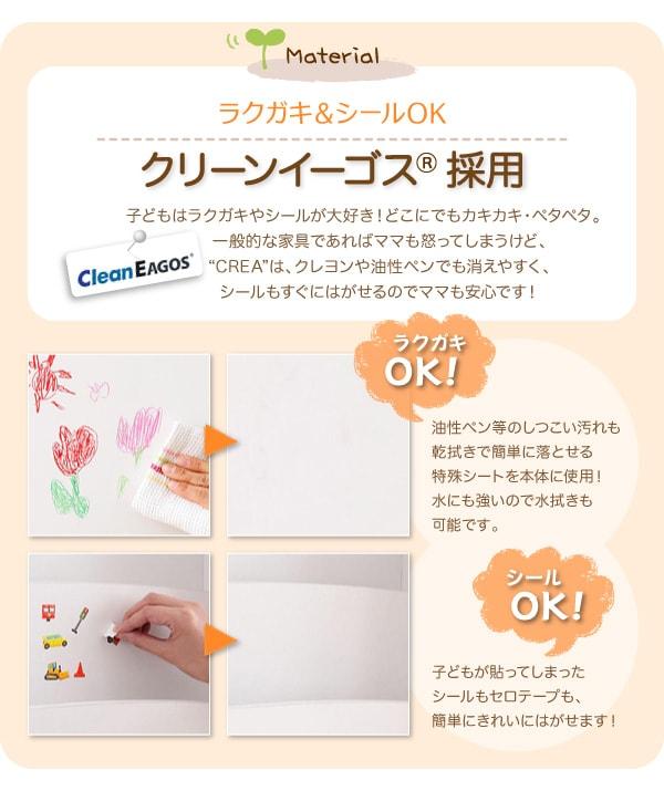 【CREA】クレアシリーズ キッズ家具