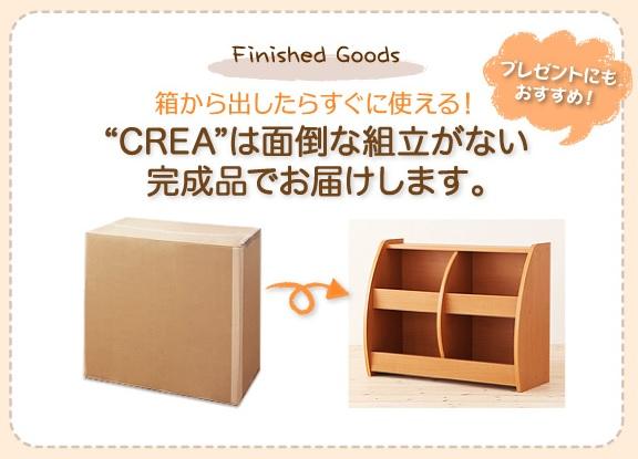 ずっと使えるシンプルキッズ収納シリーズ【CREA】クレア