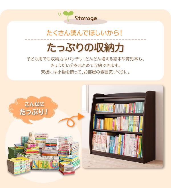 ずっと使えるシンプルキッズ収納シリーズ【CREA】クレア 【本棚】
