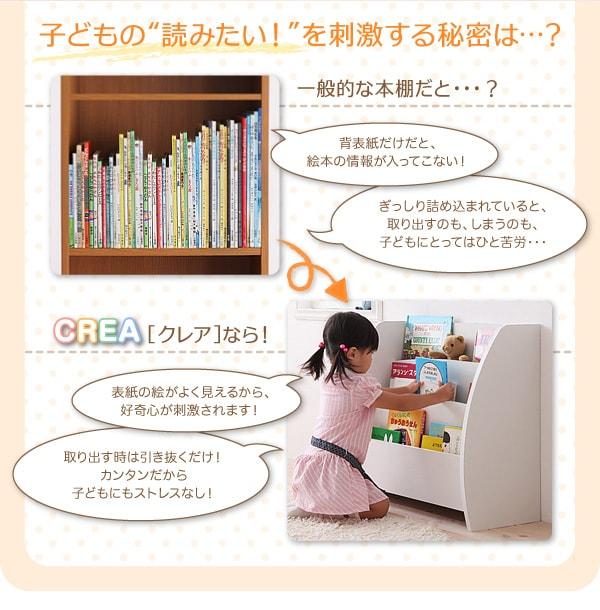 ずっと使えるシンプルキッズ収納シリーズ【CREA】クレア 【絵本ラック】